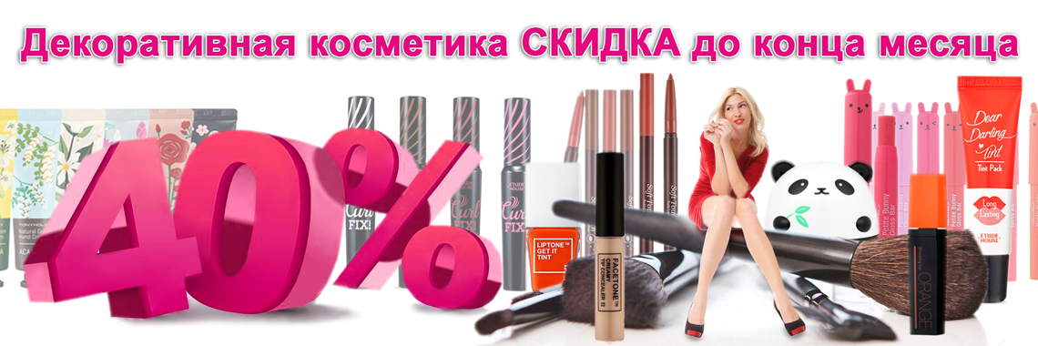 Cosmetic-sale-40